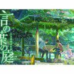 映画『言の葉の庭』新海誠のネタバレ・レビュー!無料で見るなら?
