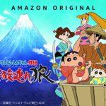 映画クレヨンしんちゃんの動画を見放題&無料で視聴するには?